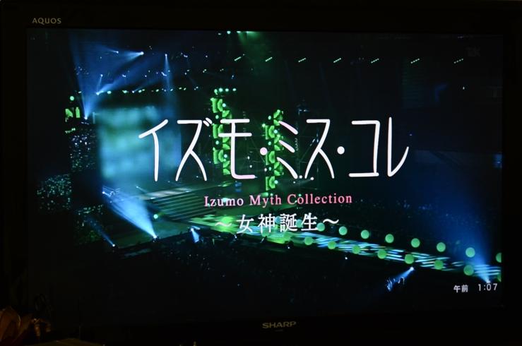 「イズモ・ミス・コレ」の特別番組の様子01