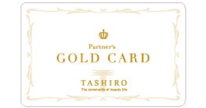 TASHIROゴールドカード