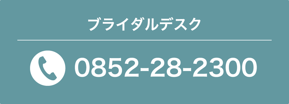 ブライダルデスク 電話番号